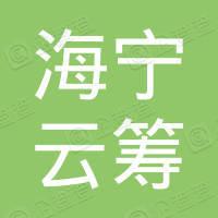 海宁云筹四十三号投资管理合伙企业(有限合伙)