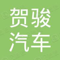 吴江贺骏汽车销售服务有限公司