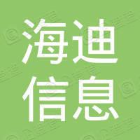 延边海迪信息科技有限公司