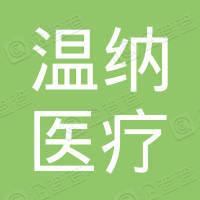 徐州温纳医疗设备有限公司