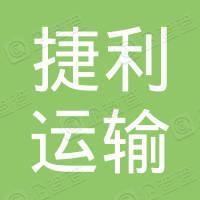 南京捷利运输有限公司