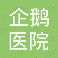 北京企鹅医院管理有限公司