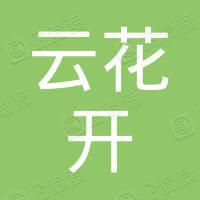 重庆云花开文化创意有限公司