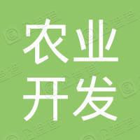 南部县乌托村农业开发有限公司