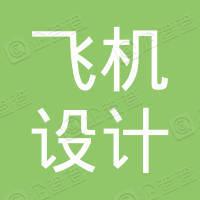 沈阳飞机设计研究所扬州协同创新研究院有限公司