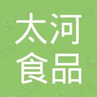 上海太河食品科技有限公司