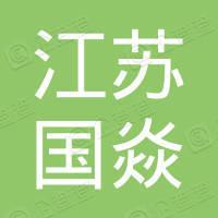江苏国焱互联网科技发展有限公司