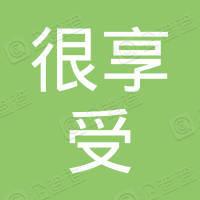 深圳市很享受瑜伽文化传播有限公司