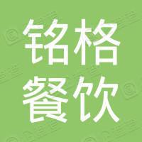 上海铭格餐饮管理有限公司