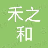 南京禾之和建设工程有限公司