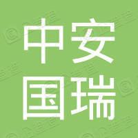 中安国瑞控股集团有限公司