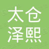 太仓泽熙精密机械有限公司