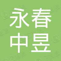 西安中昱企业管理咨询合伙企业(有限合伙)