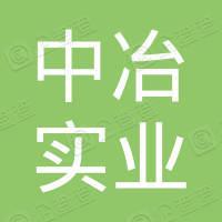 浙江中冶实业有限公司