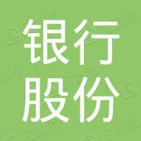 弋阳蓝海村镇银行股份有限公司