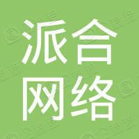 南京派合网络科技有限公司