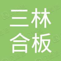 三林合板(南通)有限公司