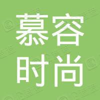 浙江慕容时尚家居有限公司