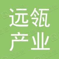 四川远瓴产业投资集团有限公司