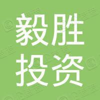上海毅胜投资有限公司