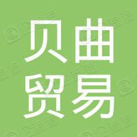 上海贝曲贸易有限公司
