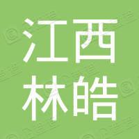 江西林皓装饰设计有限公司