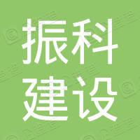 江苏振科建设有限公司