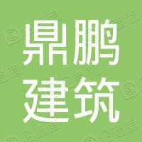 江苏鼎鹏建筑工程有限公司