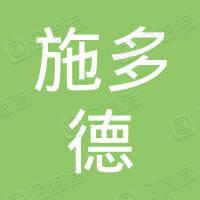 上海施多德传感器有限公司