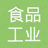 广东省食品工业研究所有限公司