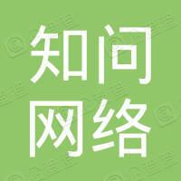 南京知问网络技术有限公司