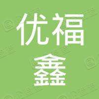 无锡市优福鑫商贸有限公司