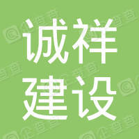 山东诚祥建设集团股份有限公司