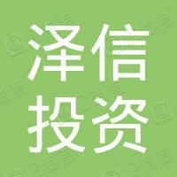杭州泽信投资管理有限公司