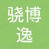 南京骁博逸建设工程有限公司
