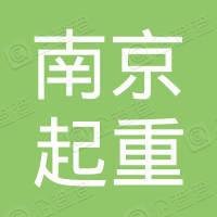 南京起重机械总厂禄口配件厂青海销售处