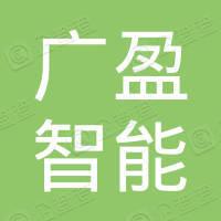 南京广盈智能机械设备有限公司