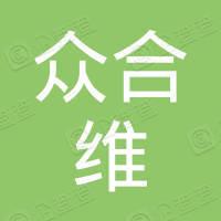 南京众合维建设工程有限公司