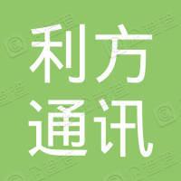 无锡利方通讯设备贸易有限公司