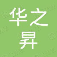 南京华之昇建设工程有限公司