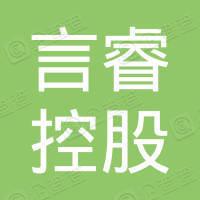 言睿控股集团有限公司