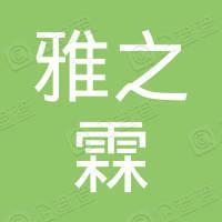 南通雅之霖纺织品有限公司