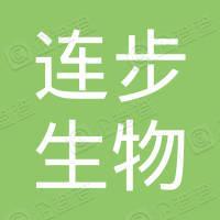 连步生物科技(南京)有限公司