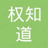 权知道国际知识产权(北京)有限公司