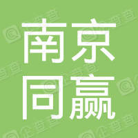 南京同赢建设工程有限公司
