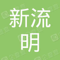 新流明光电科技(太仓)有限公司