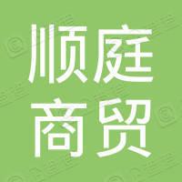 南通顺庭商贸有限公司