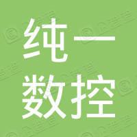 宜兴市纯一数控机械设备有限公司