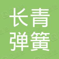 苏州市长青弹簧厂
