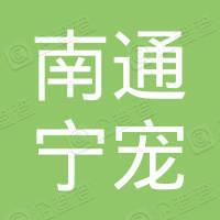 南通宁宠电子商务有限公司